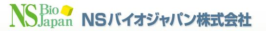 NSバイオジャパン