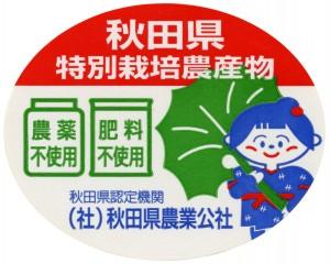 秋田県農業公社_特別栽培農産物_シール