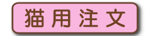 納豆×乳酸菌(猫用)注文ボタン