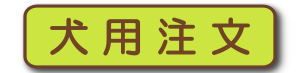 納豆×乳酸菌(犬用)注文ボタン