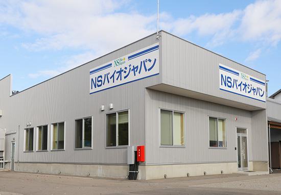 NSバイオジャパン外観